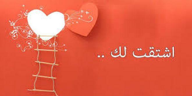 صور رسائل شوق للزوجة , رسايل رومانسيه للمتزوجين