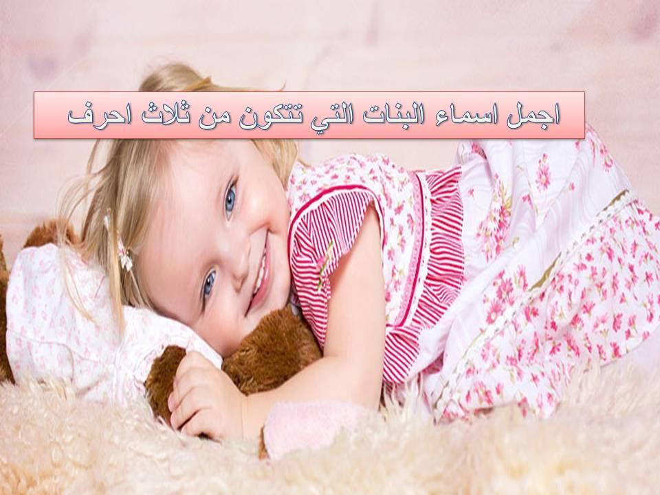 صور اسماء بنات من ثلاث حروف , اسماء بنات جميله و منتشره