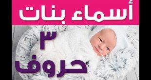 صورة اسماء بنات من ثلاث حروف , اسماء بنات جميله و منتشره