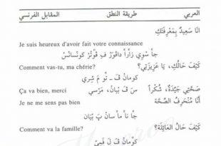 صورة تعلم الفرنسية بدون معلم , تعليم اللغه الفرنيه للمبتدئين عبر الانترنت