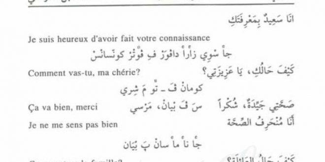 صور تعلم الفرنسية بدون معلم , تعليم اللغه الفرنيه للمبتدئين عبر الانترنت