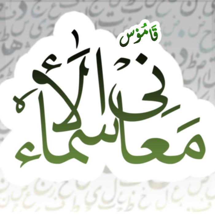 صورة معاني الاسماء التركية , اسماء تركيه جديده و معانيها