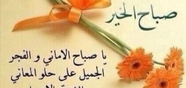 صورة كلام جميل الصباح , صور صباحيه للفيس بوك