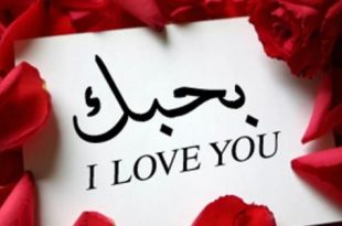 صورة احلى الكلام حب , كلام رومانسي للفيس بوك