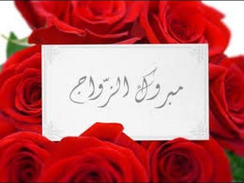 صورة رسائل تهنئة بالزواج , بطاقات تهنئه بعيد الزواج