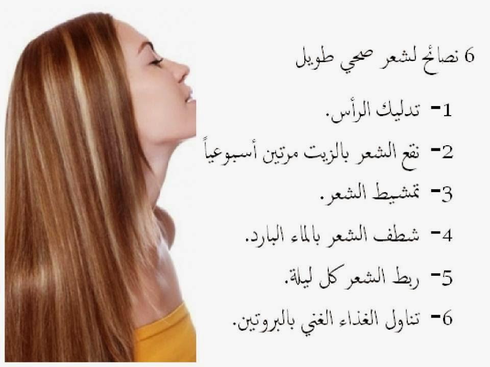 صورة نصائح لتنعيم الشعر , وصفات طبيعيه لتنعيم و تطويل الشعر