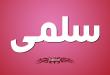 صور اسماءبنات بحرف السين , اسماء بنات حديثه تبدا بالسين