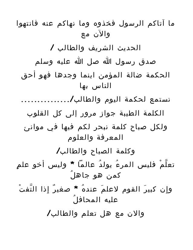 مقدمات اذاعة مدرسية الكلمه الافتتاحيه لااذاعه المدرسيه شوق وغزل