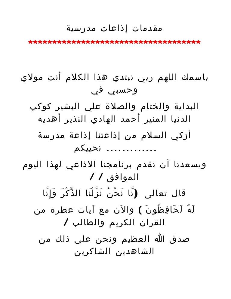 صورة مقدمات اذاعة مدرسية , الكلمه الافتتاحيه لااذاعه المدرسيه