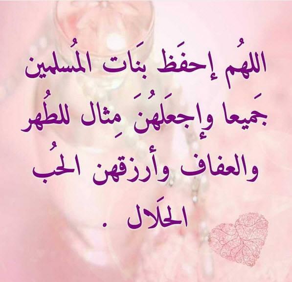 صورة صور بنات دينيه للفيس بوك , غلاف فيس بوك ديني