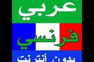 صور تحويل الكلمات من العربية الى الفرنسية , ترجمه من العربيه للفرنسيه عبر الانترنت