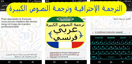 صورة تحويل الكلمات من العربية الى الفرنسية , ترجمه من العربيه للفرنسيه عبر الانترنت