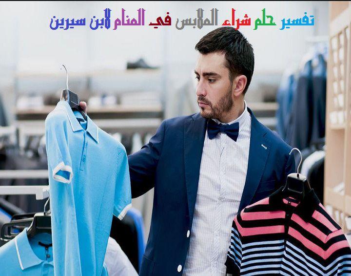 صورة تفسير حلم شراء ملابس جديدة للعزباء , معني رؤيه شراء الملابس للانسه