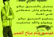 صور اجمل النكت المغربية , اجمل القفشات المغربيه المضحكه