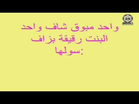 صورة اجمل النكت المغربية , اجمل القفشات المغربيه المضحكه