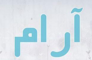 صور معنى اسم ارام , صور مزخرفه لاسم ارام