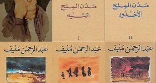 صورة رواية مدن الملح , معلومات عن خماسيه مدح الملح