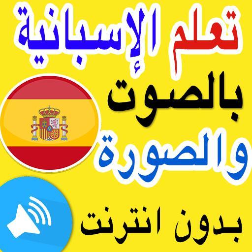 صور تعلم الاسبانية بالصوت والصورة , اهم كلمات الاسبانيه للمبتدئين