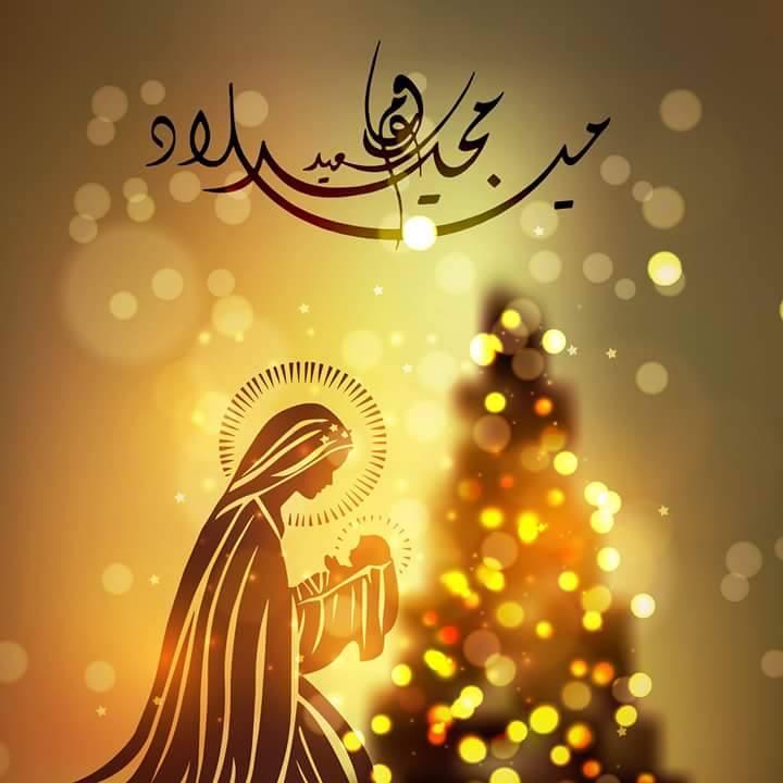 صورة صور عيد الميلاد المجيد 2019 , رمزيات تهنئه للفيس بوك