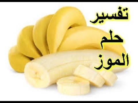 صور الموز في الحلم , تفسير رؤيه الموز في المنام