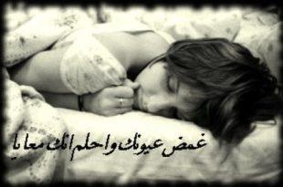 صورة غزل قبل النوم , اشعار غزل و حب قبل النوم