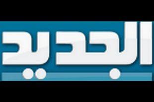 صورة تردد قناة الجديد النايل سات , تردد الجديد اللبنانيه 2019