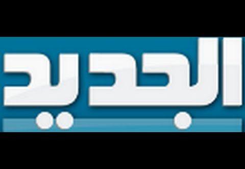 صور تردد قناة الجديد النايل سات , تردد الجديد اللبنانيه 2019