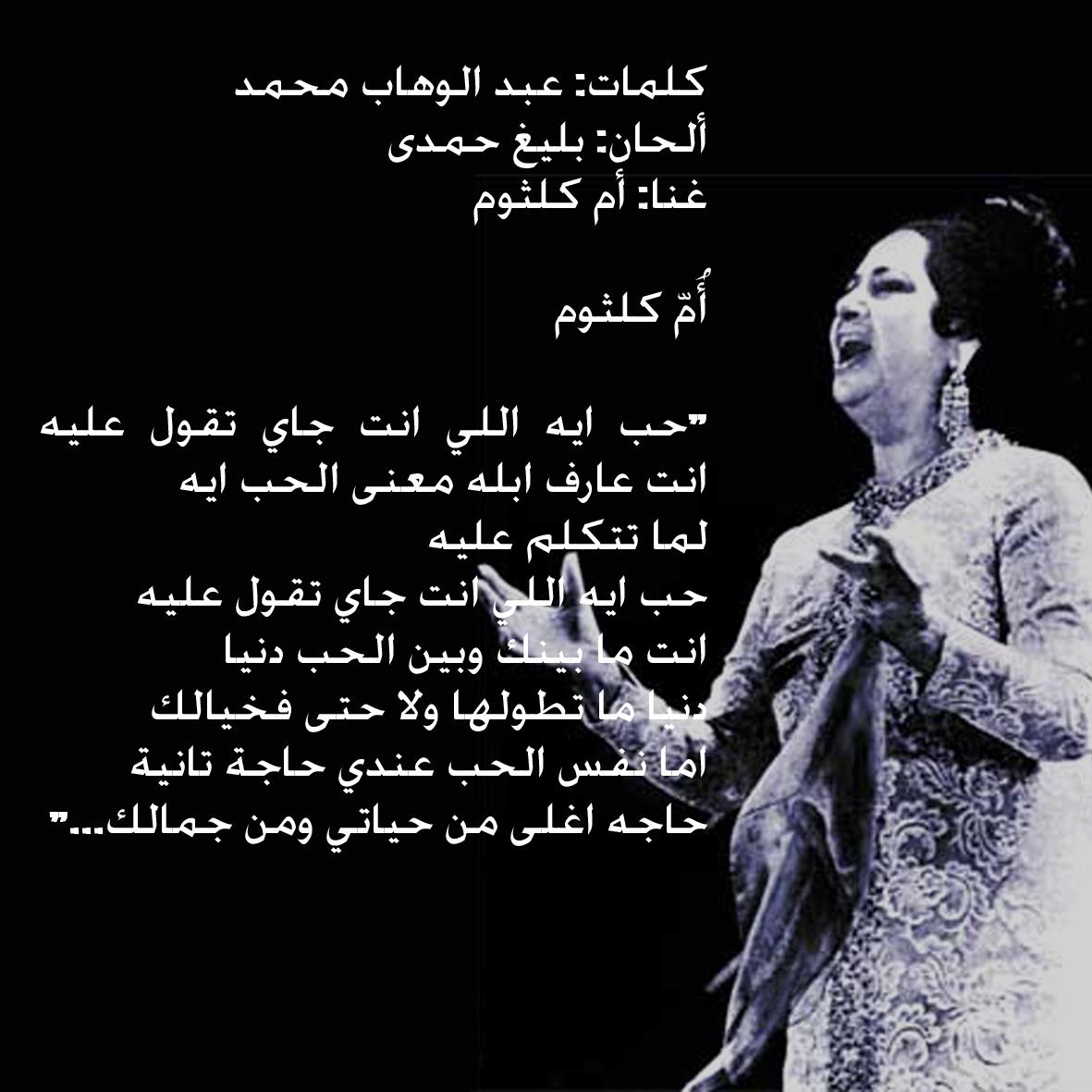 حب ايه اللي انت جاي تقول عليه كلمات اجمل اغاني ام كلثوم شوق وغزل
