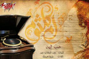 صورة حب ايه اللي انت جاي تقول عليه كلمات , اجمل اغاني ام كلثوم