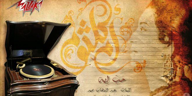 صور حب ايه اللي انت جاي تقول عليه كلمات , اجمل اغاني ام كلثوم