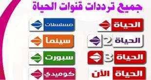 تردد قنوات الحياة , الحياه رقم واحد في مصر و الوطن العربي