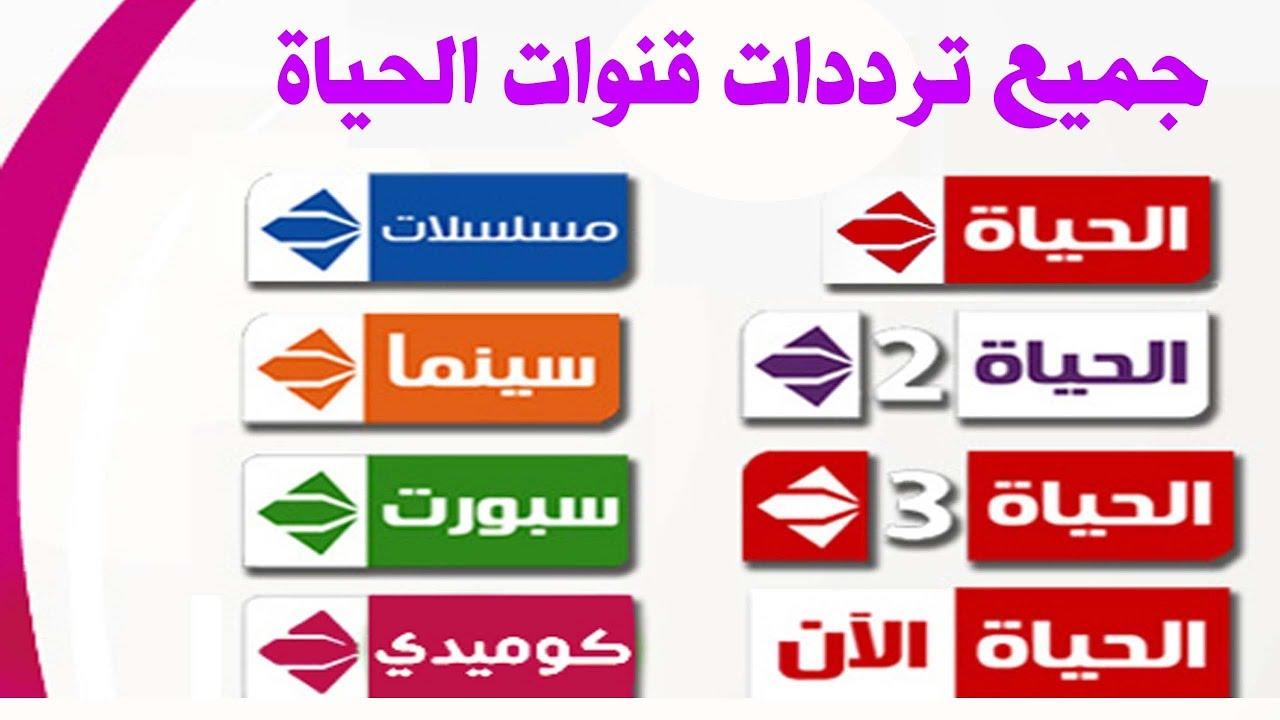 صورة تردد قنوات الحياة , الحياه رقم واحد في مصر و الوطن العربي
