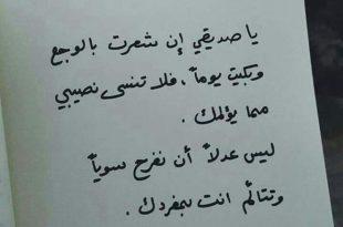 صورة شعر مدح الصديق قصير , اشعار في حب الصديق