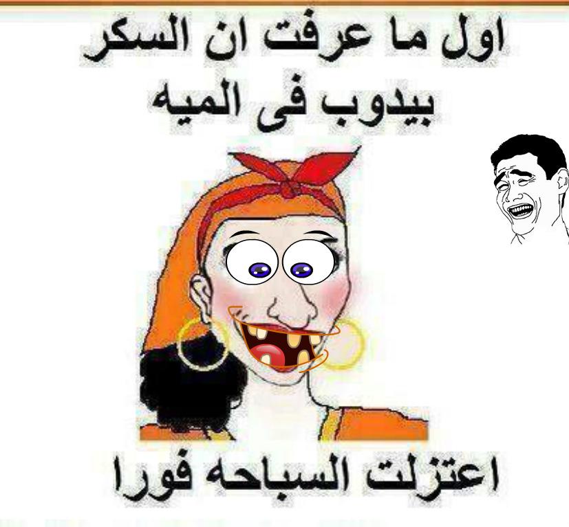 صورة صورمضحكة جداجدا مكتوب عليها , نكت و افيكات كوميديه