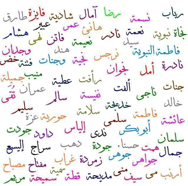صورة اسماء بنات مواليد جديده وحلوه , اسماء عصريه حديثه