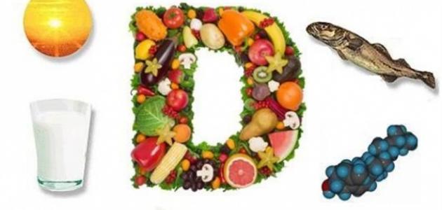 صورة علاج نقص فيتامين د بالاعشاب , وصفات طبيعيه غنيه بفيتامين د