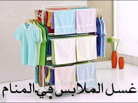 صورة غسيل الملابس في الحلم , تفسير رؤبه غسيل الثياب