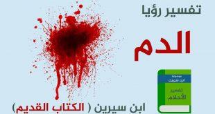 تفسير الاحلام دم , تفسير رؤيه الدم في المنام
