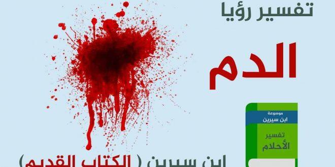 صور تفسير الاحلام دم , تفسير رؤيه الدم في المنام