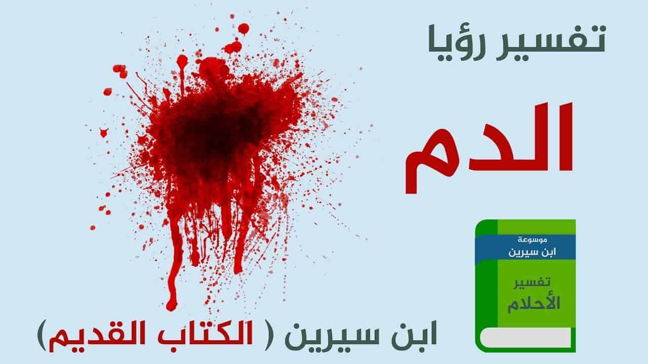 صورة تفسير الاحلام دم , تفسير رؤيه الدم في المنام