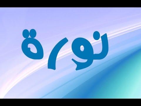 صور اسماء بنات بحرف النون 2019 , اسماء بنات مميزه