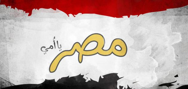 صورة شعر عن مصر ام الدنيا , اشعار في حب مصر