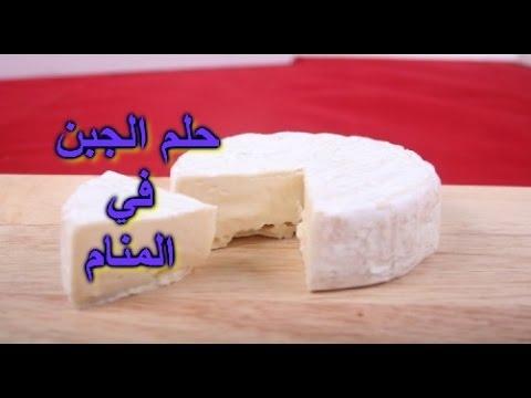 صور الجبن في المنام للمتزوجة , تفسير رؤيه الجبن للمتزوجه