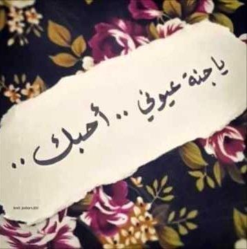 صورة كلمة حب للحبيب , عبارات حب و عزل