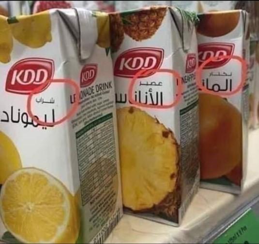 صور الفرق بين العصير والشراب والنكتار , ماهو مدي الاختلاف بين العصير و المشراب و النكتار