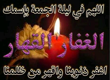 صورة بطاقات ليلة الجمعة , صور جمعه مبارك للفيس بوك