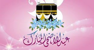 صورة صور عيد الاضحي , بطاقات تهنئه بعيد الاضحي