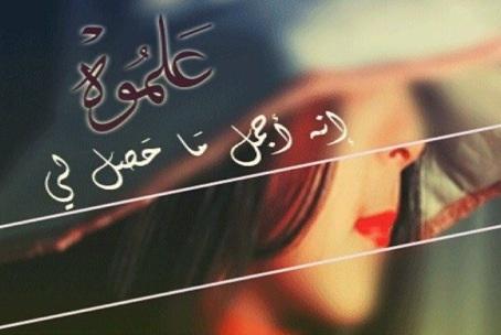 صورة كلام قصير للحبيب , كلام رومانسي حب و غرام