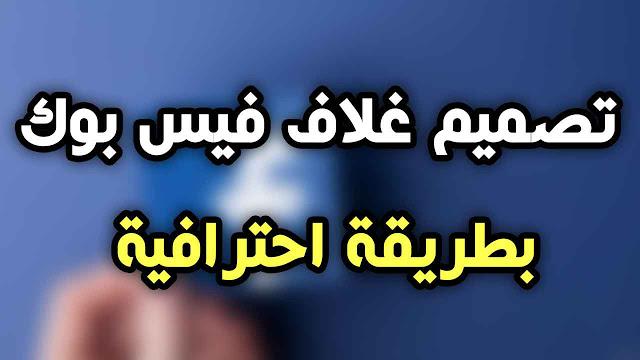 صور تصميم غلاف فيس بوك , رمزيات متنوعه للفيس بوك