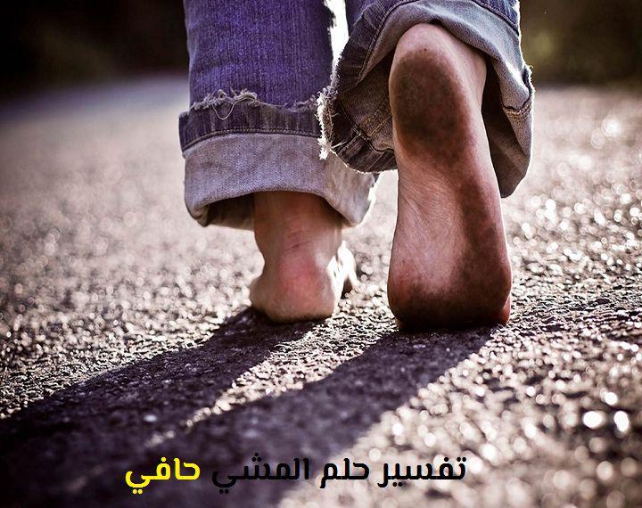 صورة تفسير حلم المشي حافي القدمين للعزباء , معني رؤيه المشي بدون حذاء